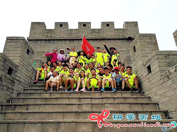 长城研学旅行